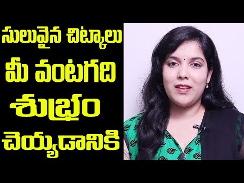 Best  Kitchen Cleaning Tips  In Telugu - 2018