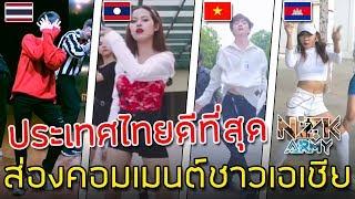 """ส่องคอมเมนต์ชาวเอเชีย-เกี่ยวกับการเปรียบเทียบการเต้นโคเวอร์ของ""""ไทย,-ลาว,-กัมพูชา-และเวียดนาม"""""""