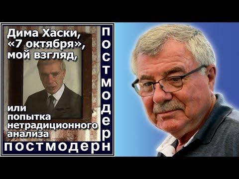 """Дима Хаски, """"7 октября"""", мой взгляд, или попытка нетрадиционного анализа. Отв. №70"""