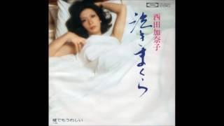 1976年 作詩 なかにし礼 作曲 筒美京平 編曲 高田弘.