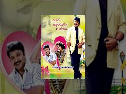 manam virumbuthe unnai novel