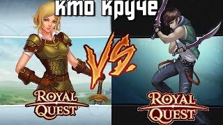Royal Quest - Крестоносец против разбойника 'дуэль с Вaxlas-ом'