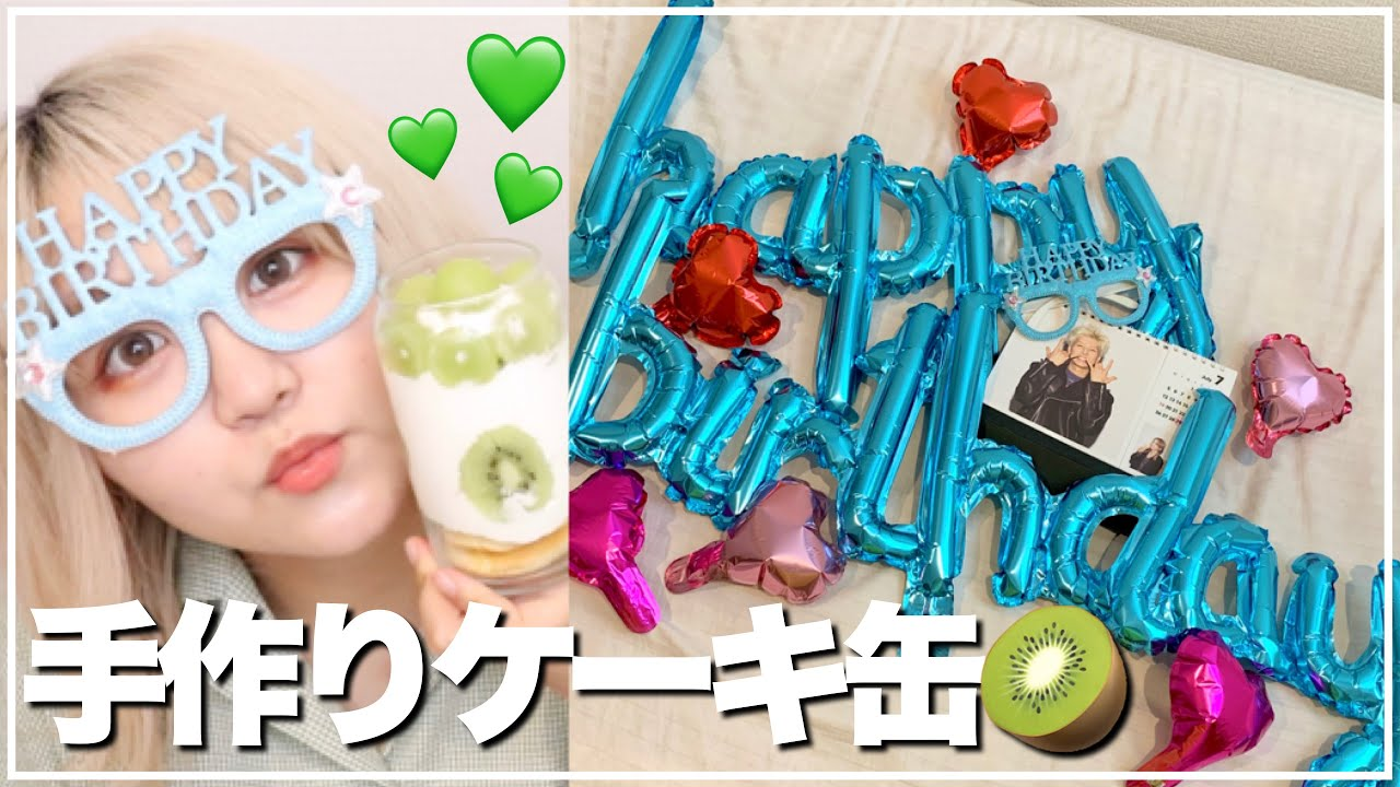 【生誕祭】推しの誕生日なので簡単ケーキ缶作ってみた!【本人不在の誕生会】