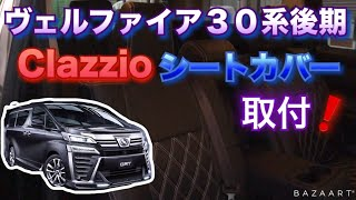 【VELLFIRE】ヴェルファイア 30系後期シートカバー取り付けDIY!激安なんと15000円で全席装着!!