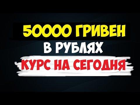 50000 гривен в рублях Курс на сегодня