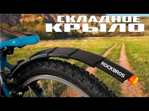 Телескопические крылья для велосипеда Rockbros