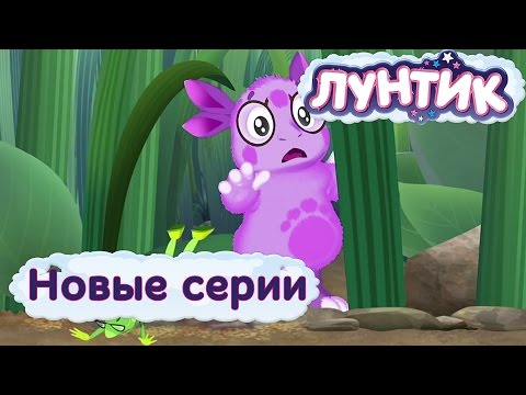 Мультфильм про лунтика новые серии все серии подряд 2015