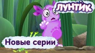 Лунтик Новые серии 2017