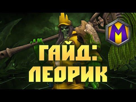 видео: ГАЙД: ЛЕОРИК (heroes of the storm)