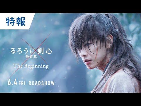 映画『るろうに剣心 最終章 The Beginning』特報 6月4日(金)公開