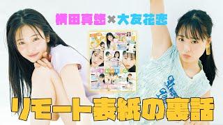 【7/31発売】セブンティーン最新号 表紙のメイキングを公開!