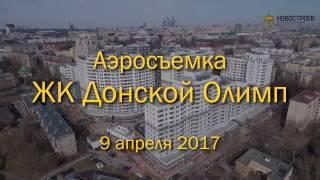 видео ЖК Донской Олимп от ЛСР: отзывы и цены на квартиры в новостройке «Донской Олимп»