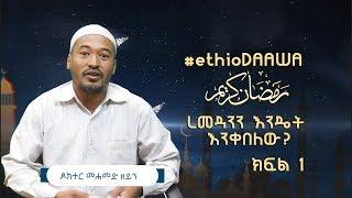 RAMEDANENNE ENDAT ENQEBLW ? - (PART  1)ᴴᴰ | by Dr. Mohammed Zain | 