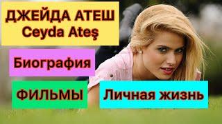 Ханде «Назвала я её Фериха». Джейда Атеш. Ceyda Ateş. Турецкие сериалы. Турецкие актрисы.