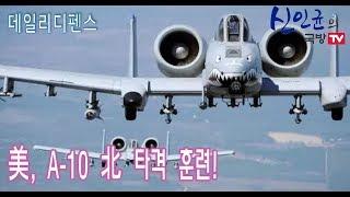 美, 예비군 A-10 공격기 동원해 평양ㆍ영변 타격 훈련!