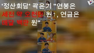 """'정산회담' 곽윤기 """"연봉은 세…"""