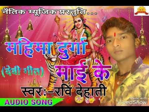 हे #शेरावाली #राउर# महिमाshuperhit(Ravi dehati)9934599223 thumbnail