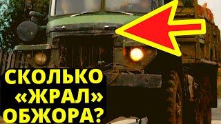 Сколько «жрал» Обжора? Почему его любили завхозы? Расход топлива Урал 375 / 375Д