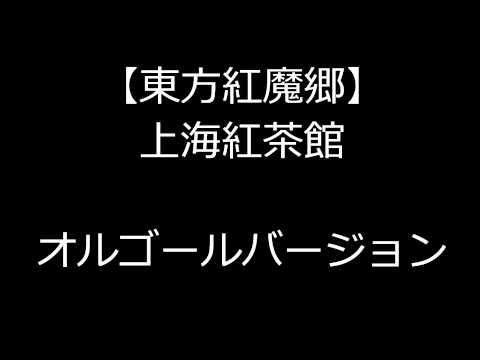 【東方】上海紅茶館【オルゴールアレンジ】