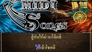 สู้กันโล้ดสี แร็พอีสาน feat. Dj Art midi cover karaoke
