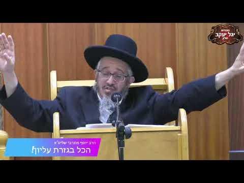"""תפסיק להאשים את כל העולם! הכל בגזרת עליון!! הרב יוסף מוגרבי שליט""""א"""