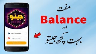 How to Get Free Mobile Balance in Pakistan 2018   Free Shopping in Pakistan 2018   jeeto online