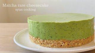 Matcha rare cheesecake | syun cooking's recipe transcription