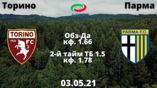 Торино Парма прогноз прогнозы на футбол прогнозы на футбол на сегодня shorts
