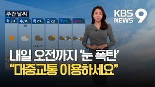[날씨] 내일까지 많은 눈…출근길 주의 / KBS