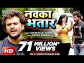 HD VIDEO #Khesari_Lal & Shubhi_Sharma - #नवका_भतार - Navka Bhatar - Bhojpuri Songs 2018