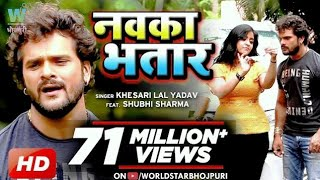 HD VIDEO #Khesari Lal & Shubhi Sharma #नवका भतार Navka Bhatar Bhojpuri Songs 2018