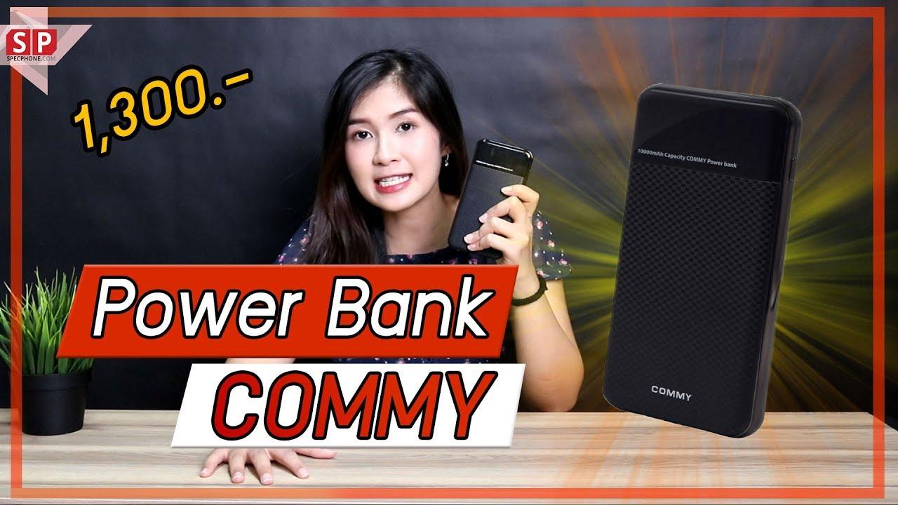 รีวิว Commy PowerBank S910-PQ 10000 mAh รองรับ QC 3.0/ USB-PD ชาร์จเร็ว iPhone, Android | 1300.-