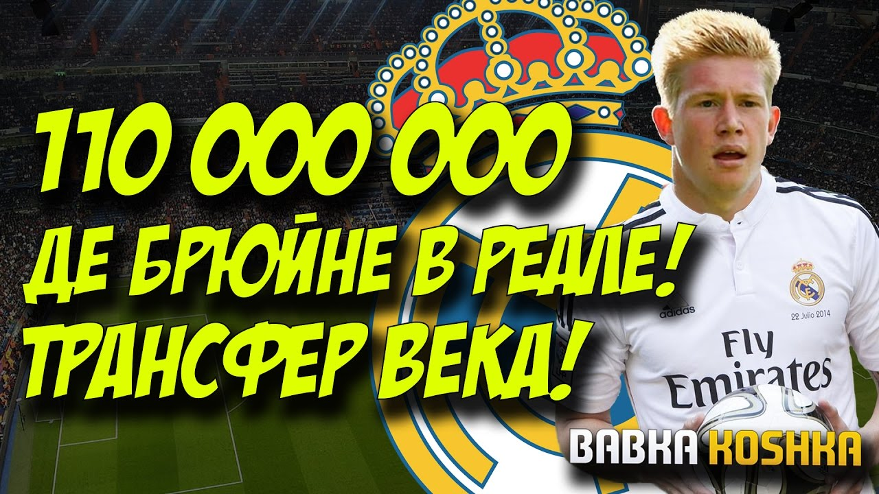 ДЕ БРЮЙНЕ В РЕАЛЕ 110 000 000 | КАРЬЕРА РЕАЛ МАДРИД # 14 | FIFA 17