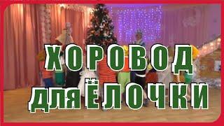 Хороводная ПЕСЕНКА «Ёлочку зеленую в гости мы позвали» на новый год в детском саду. Старшая группа