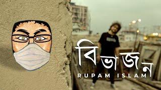 Bibhajon Rupam Islam Mp3 Song Download