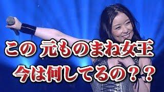 【衝撃】元ものまね女王・荒牧陽子の今がやばい・・・ 〇おすすめ動画 ...