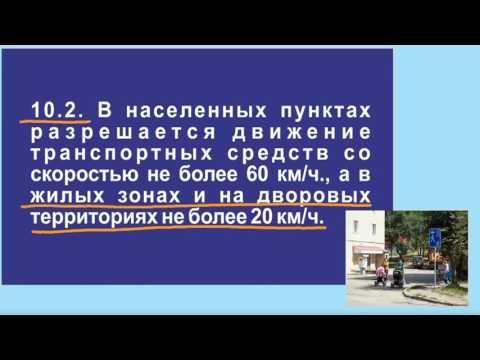 Задача 2 – Раздел 17 ПДД «Движение в жилых зонах».