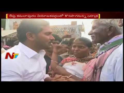 YS Jagan Promises Made in Praja Sankalpa Yatra Day 2 || Kadapa || NTV