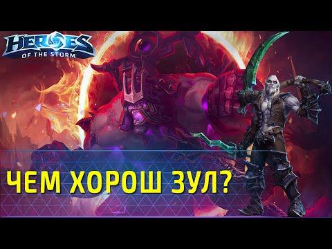 видео: [heroes of the storm] Зул и оскверненные святилища