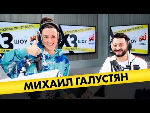 Михаил Галустян: про свою песню «Леопард», конкуренцию с Артуром Пирожковым и идею сыграть Хабиба