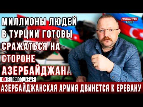 В случае будущей войны Азербайджан начнет наступление на Ереван
