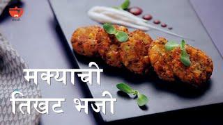 मक्याचे तिखट भजी रेसिपी   कॉर्न पकोडा   Spicy Corn Fritters in Marathi   Quick Monsoon Snack Recipe