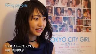 「LOCAL→TOKYO」主演を務める武田玲奈さんから 映画公開を楽しみにされ...