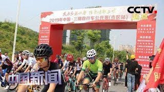 [中国新闻]福建宁化:千名骑手齐聚红土地 重走长征路| CCTV中文国际