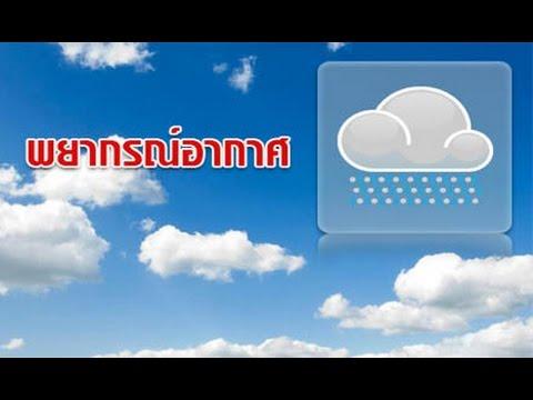 การพยากรณ์อากาศ สาธิตVRU 5/1