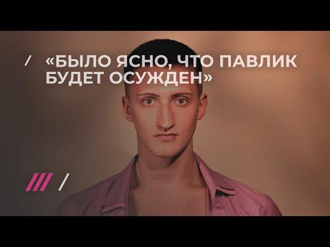 Мама и сестра Павла Устинова о суде над актером