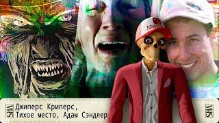 Джиперс Криперс, Тихое место, Адам Сэндлер