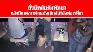 Repeat youtube video สั่งปิดผับดังพัทยา หลังมีภาพสาวทำออรัลเซ็กส์ให้นักท่องเที่ยว #สดใหม่ไทยแลนด์  ช่อง2