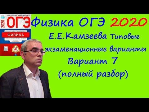 Физика ОГЭ 2020 Е. Е. Камзеева 30 типовых вариантов, вариант 7, подробный разбор всех заданий