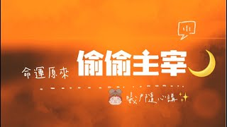 Publication Date: 2020-10-28 | Video Title: 曦尹隨心講-第一集:三個你不能突破自己,改寫人生的原因(從哲